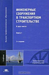 Учебник Инженерные сооружения в транспортном строительстве. В 2 книгах. Книга 1