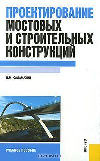 Проектирование мостовых и строительных конструкций