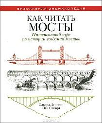 Как читать мосты. Интенсивный курс по истории создания мостов